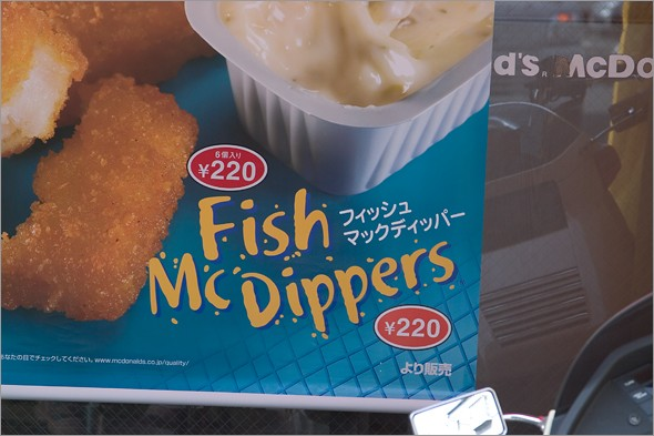 Japan march 2004 for How many calories in a mcdonald s fish sandwich